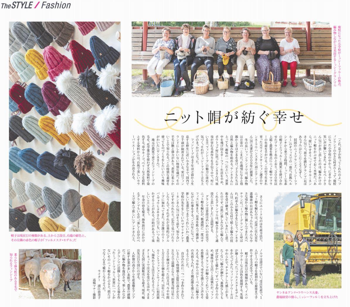 Artikkeli Myssyfarmista Japanilaisessa sanomalehdessä nimeltä Nikkei